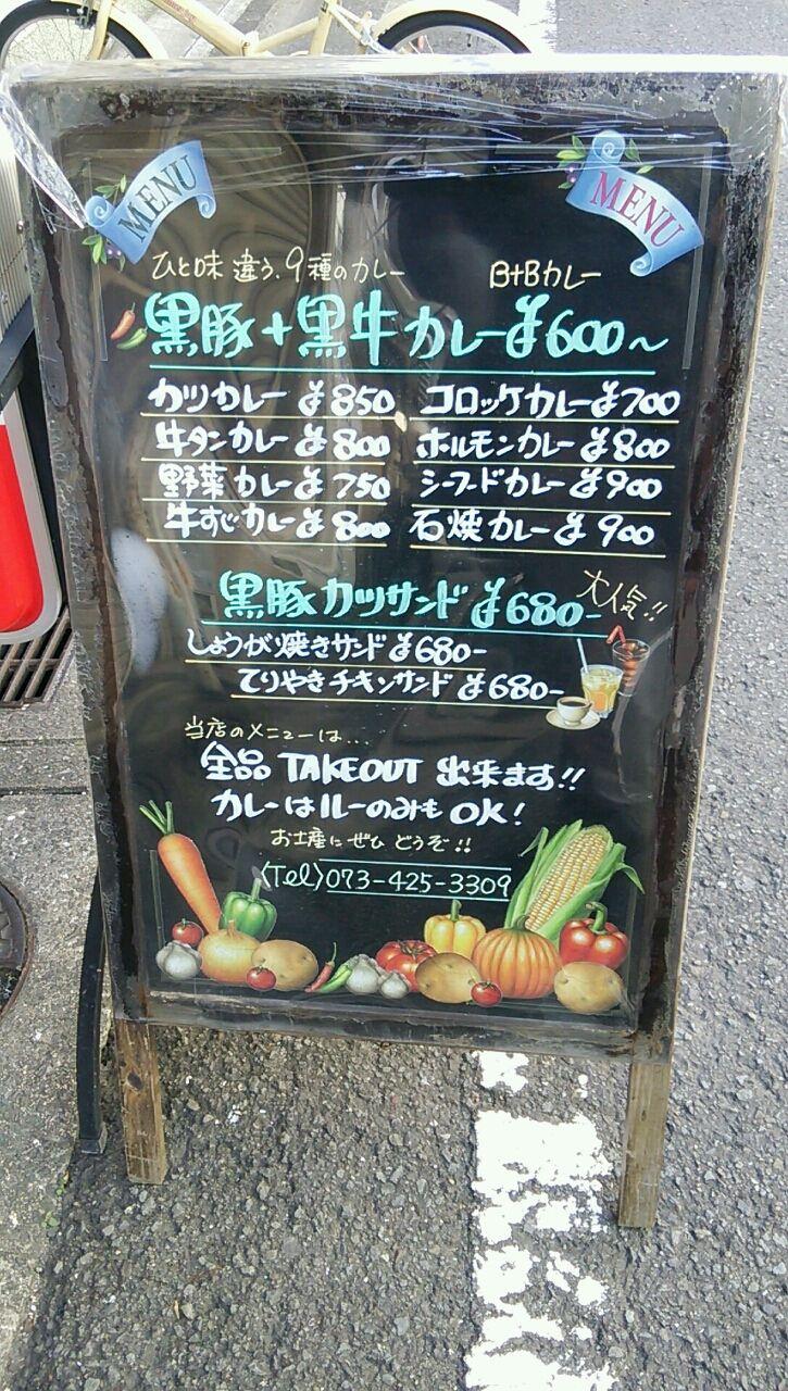 「B B 和歌山 カツサンド」の画像検索結果