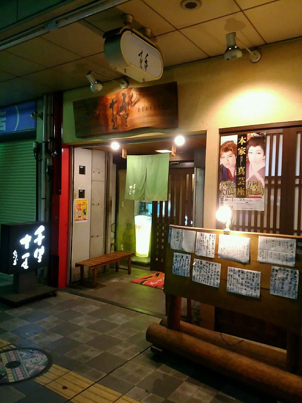昭和30年に創業の老舗居酒屋でうなぎ丼 和歌山市元寺町 千里十 ...