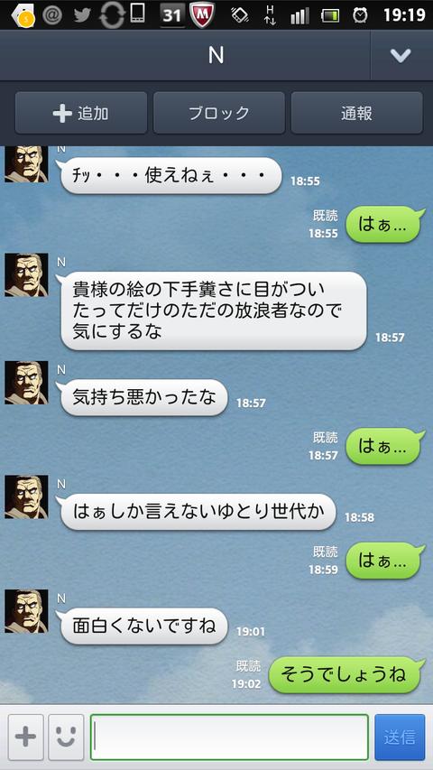 screenshot_2013-08-03_1919