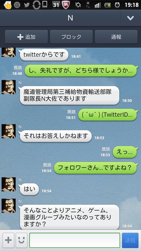 screenshot_2013-08-03_1918