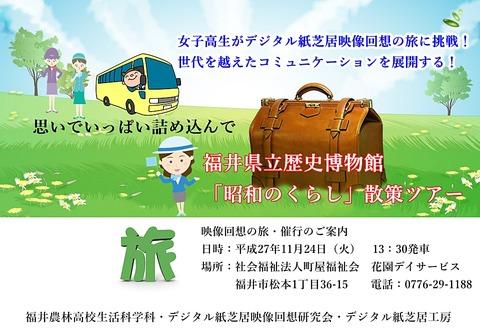 福井農林2