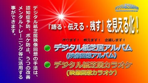 アルバムカラオケ制作所a1