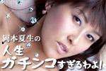 岡本夏生ブログ