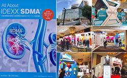 『日々の診療に役立つ SDMA 総合ガイド&症例集』  FASAVA-TOKYO 2019(R1) 第21回JBVP年次大会 2019(R1)0925~29  ホテルニューオータニ 東京