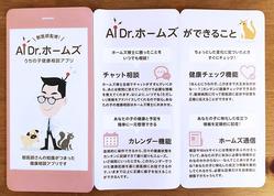 AI Dr.ホームズ うちの子健康相談アプリ 市民フォーラム 2019(R1)年9月29日、FASAVA-TOKYO