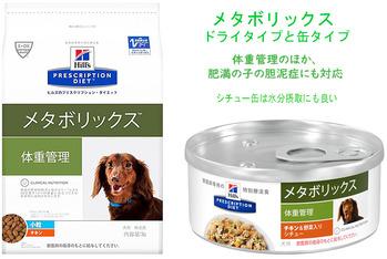 犬用 猫用 メタボリックス 肥満 胆泥症対策