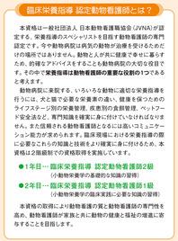 臨床栄養指導 認定試験(2級)