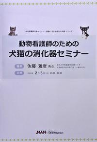 JAHA 「動物看護師のための犬猫の消化器セミナー 2020年(R2)2月5日 東京」