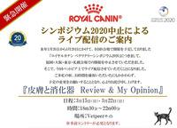 ライブ配信  ロイヤルカナン ベテリナリーシンポジウム2020
