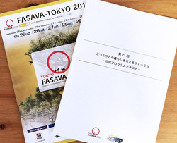 「One Health」 動物、人間、環境全てを含めての健康について考える。 市民フォーラム 2019(R1)年9月29日、FASAVA-TOKYO