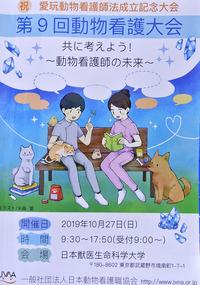 第9回動物看護大会 共に考えよう!~動物看護の未来~ 2019(R1)1027(日)  東京
