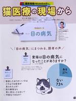 『猫医療の現場から』 Vol.10 『目の病気』