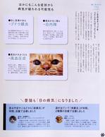 ブドウ膜炎、白内障、高血圧症について