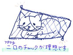 ☆ネコ用ネット 二口のチャックがいいですね。