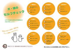 当院オリジナル 犬・猫のセルフチェック表