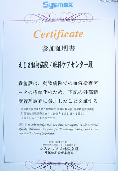 精度管理 Certificate