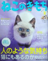 ねこのきもち 2011年 8月号 Vol.75