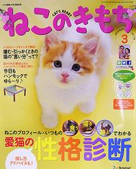 ねこのきもち誌、3月号(2015年)