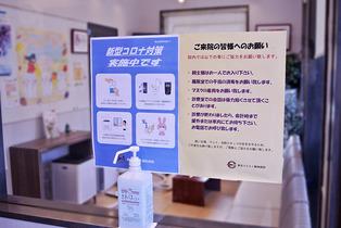 当院でのコロナ対策 風除室に消毒液を設置しています。
