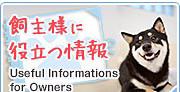 飼主様に役立つ情報