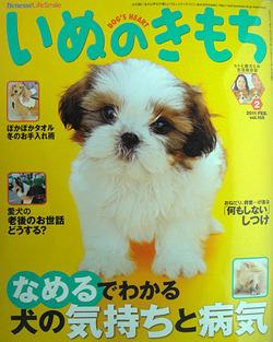 いぬのきもち誌 2011年 2月号