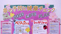 ず〜っと一緒にいたいから! Good Life プラン2021