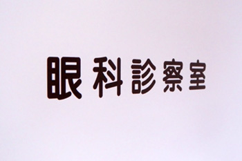 当院の眼科診察室 Ophthalmology Medical Examination Room
