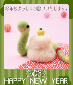 2013(H25)年 謹賀新年