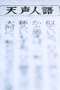 天声人語 2013(H25)0311
