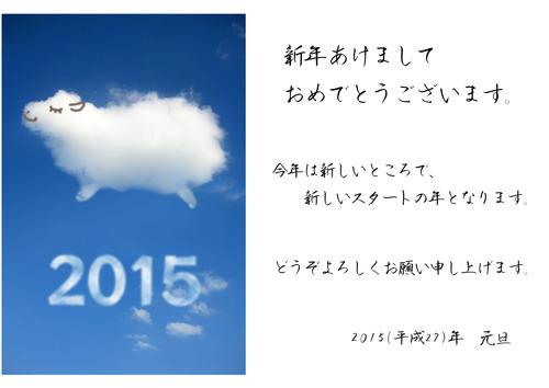 2015年 新年明けましておめでとうございます。