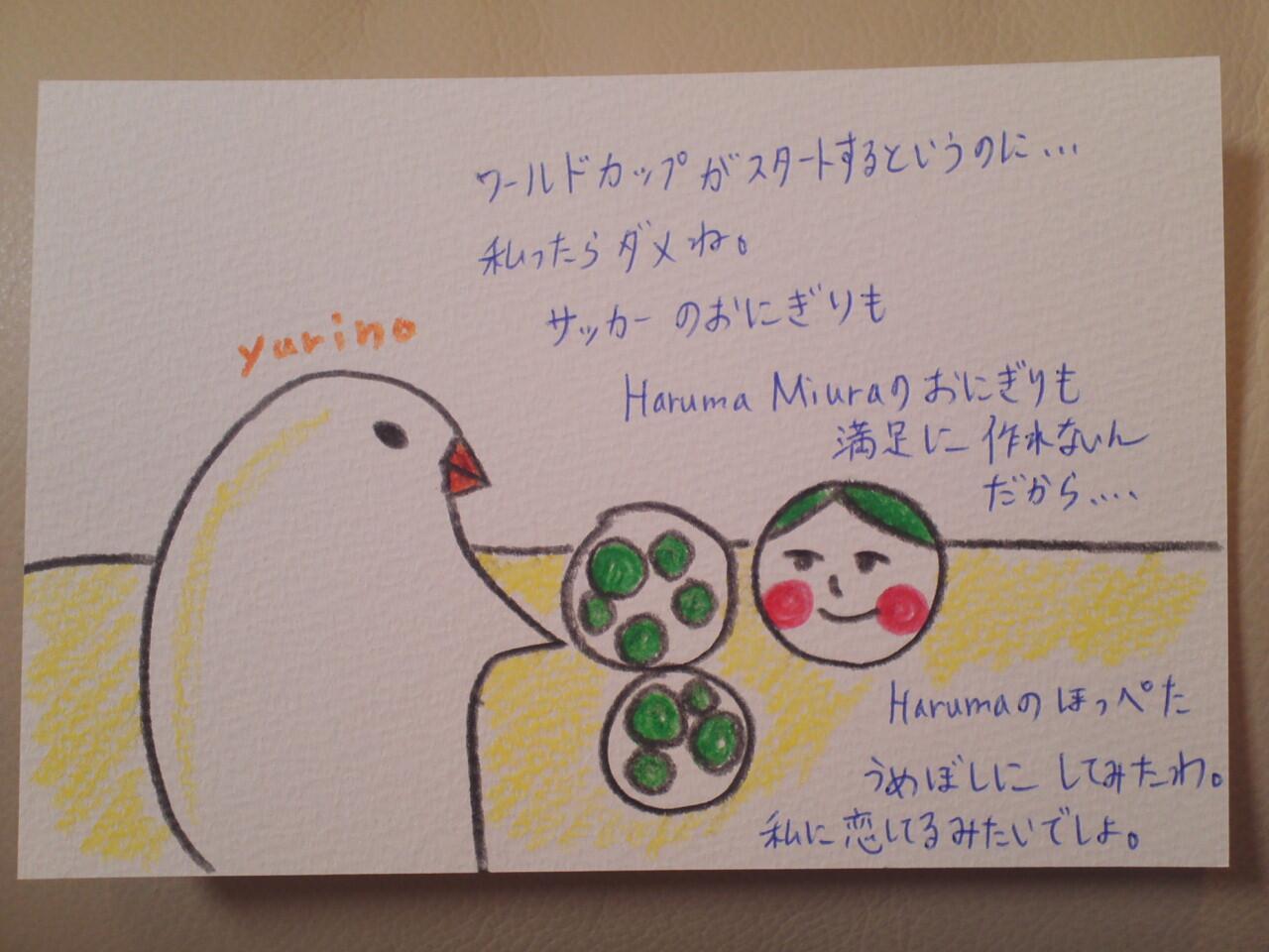 ブログ 馬 三浦 春 ファン
