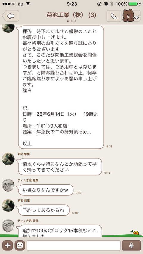 Evernote Camera Roll 20160615 081057.png