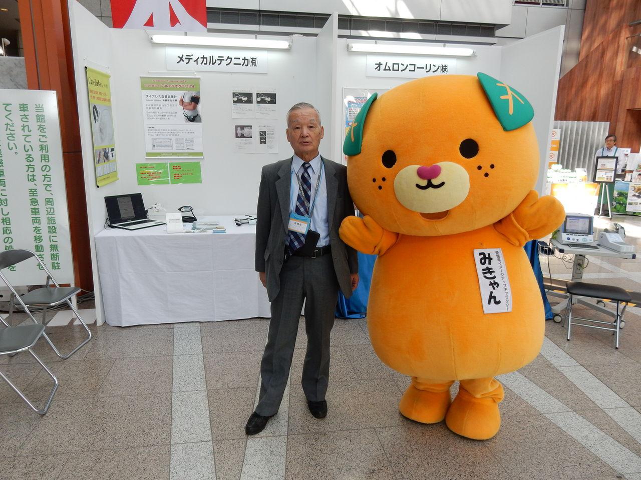 日本高血圧学会20157