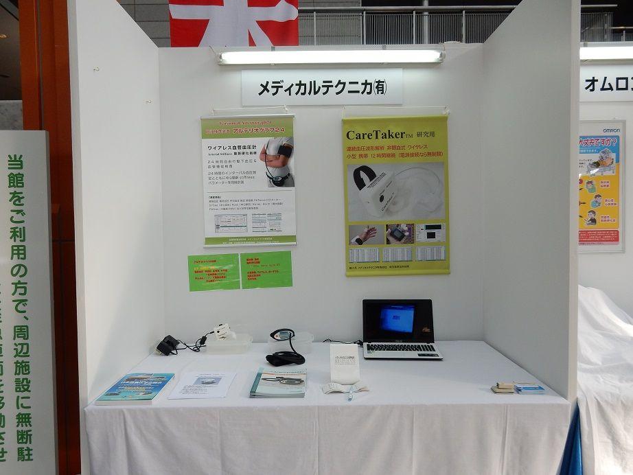 日本高血圧学会20154m