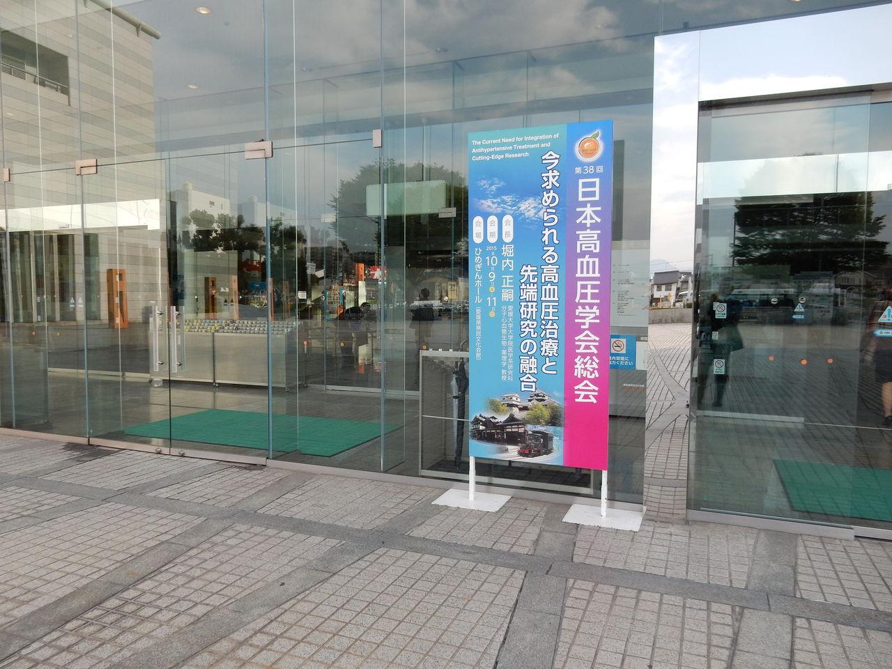 日本高血圧学会20152