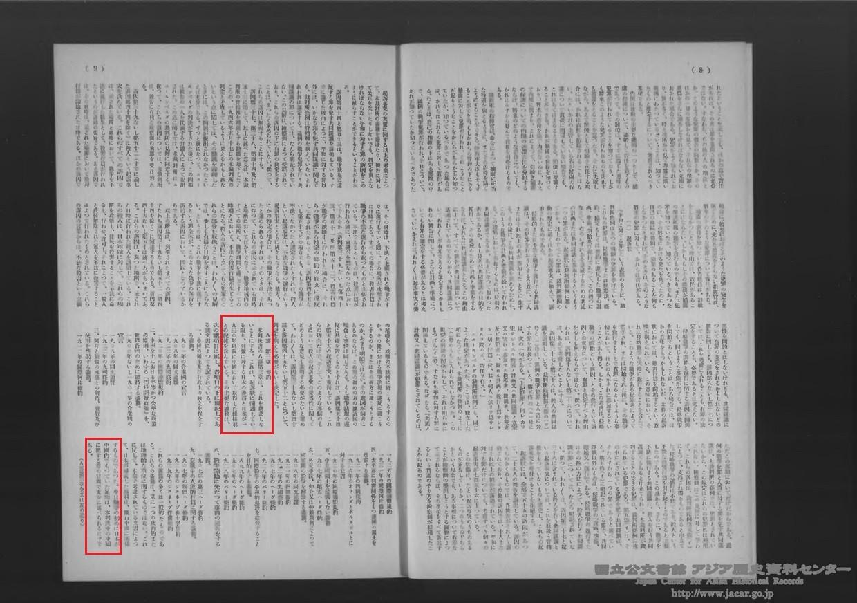 ekesete1のブログ : 東京裁判・A...