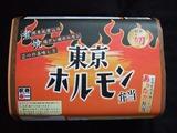 東京ホルモン弁当