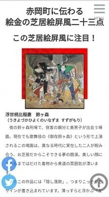 絵金祭りサイトコンテンツ02