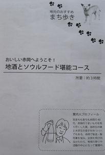 ソウルフード冊子