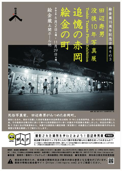 田辺寿男写真展-01