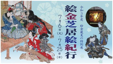 1200×675 絵金芝居絵紀行-01