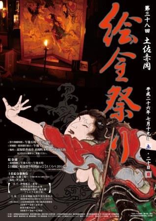 H26絵金祭りポスター最終