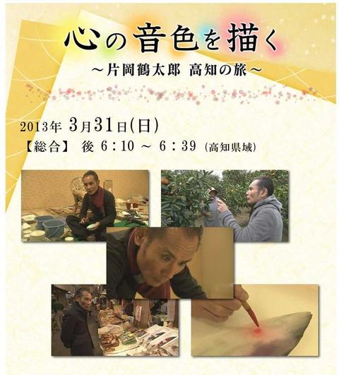 NHK kataoka
