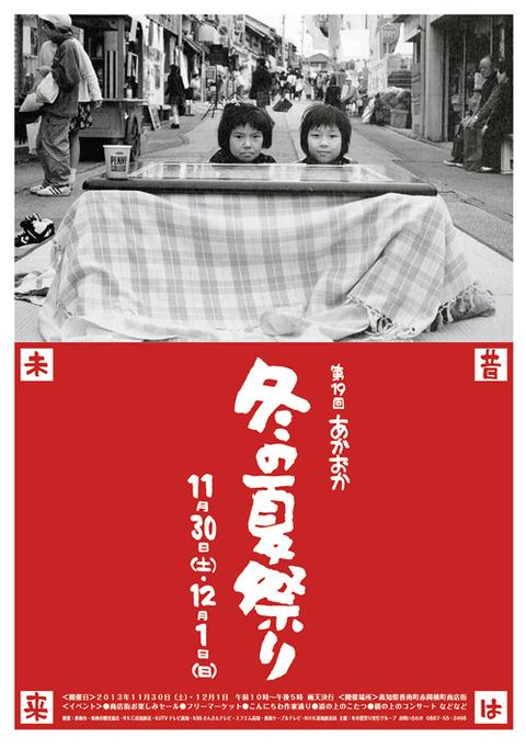 冬夏poster