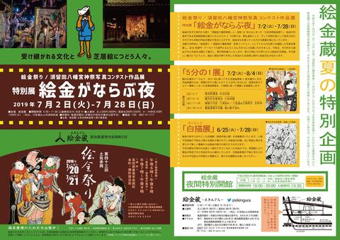 土佐赤岡絵金祭り 夏の特別展