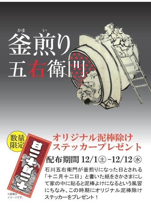 釜煎り五右衛門チラシ-001 (1)