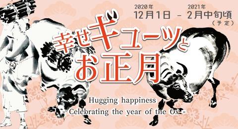 2021お正月タイトル_page-0001