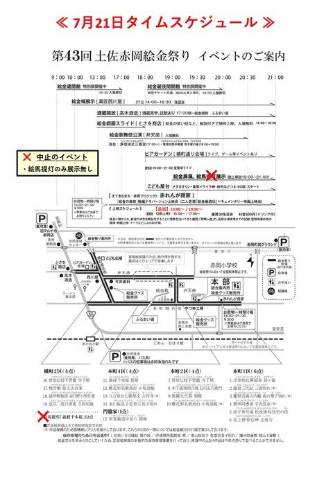 2019絵金祭りスケジュール(改)_21日