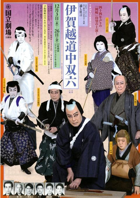 h26-12kabuki-hon-omote028