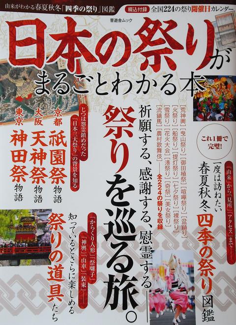 日本の祭りがまるごと
